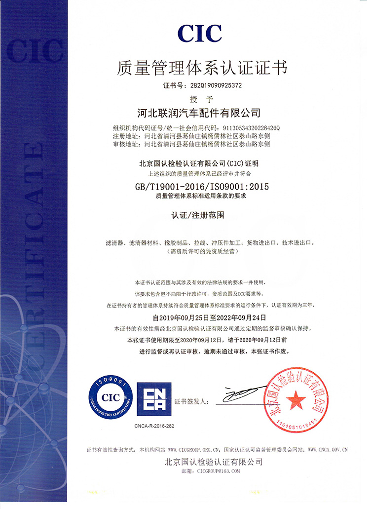 cic certification congratulations 条件 质量 为了 创造 公司 水平 进步 管理 发展