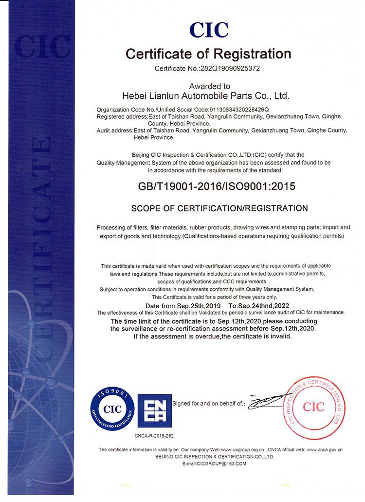 cic certification congratulations 认证 证书 范围 体系 加工 材料 橡胶 制品 质量