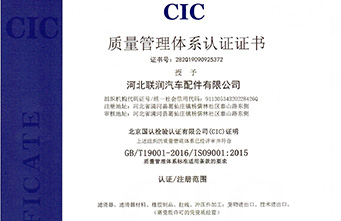 Congratulations on our company's CIC certification